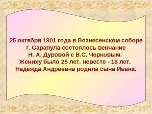 25 октября 1801 года в Вознесенском соборе г. Сарапула состоялось венчание Н. А.