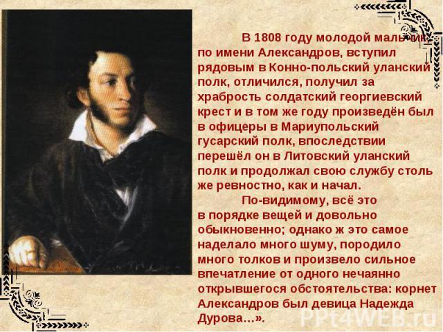 В 1808 году молодой мальчик, по имени Александров, вступил рядовым в Конно-польский уланский полк, отличился, получил за храбрость солдатский георгиевский крест и в том же году произведён был в офицеры в Мариупольский гусарский полк, впоследствии пе…
