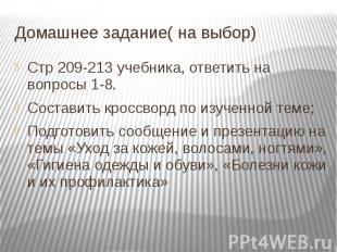 Домашнее задание( на выбор) Стр 209-213 учебника, ответить на вопросы 1-8.Состав