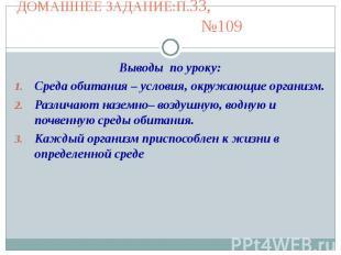 ДОМАШНЕЕ ЗАДАНИЕ:П.33, №109 Выводы по уроку:Cреда обитания – условия, окружающие
