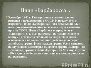 План «Барбаросса». 5 декабря 1940 г. Гитлер принял окончательное решение о начал