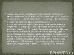 Один из рецептов ленинградского блокадного хлеба: мука ржаная дефектная — 45, жм