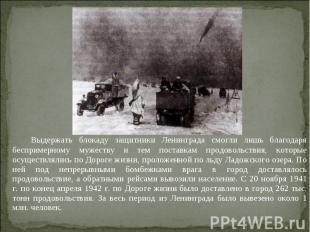 Выдержать блокаду защитники Ленинграда смогли лишь благодаря беспримерному мужес