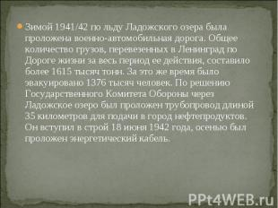 Зимой 1941/42 по льду Ладожского озера была проложена военно-автомобильная дорог