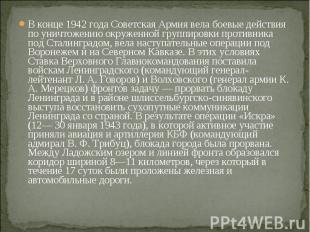 В конце 1942 года Советская Армия вела боевые действия по уничтожению окруженной