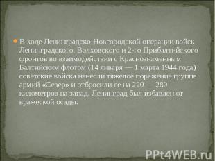В ходе Ленинградско-Новгородской операции войск Ленинградского, Волховского и 2-