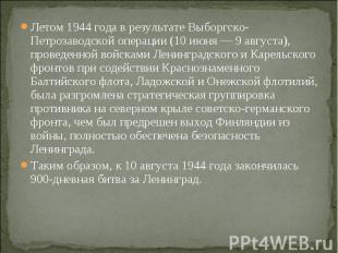 Летом 1944 года в результате Выборгско-Петрозаводской операции (10 июня — 9 авгу