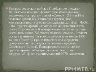 Разгром советских войск в Прибалтике и захват Ленинграда немецко-фашистское кома