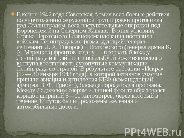 В конце 1942 года Советская Армия вела боевые действия по уничтожению окруженной группировки противника под Сталинградом, вела наступательные операции под Воронежем и на Северном Кавказе. В этих условиях Ставка Верховного Главнокомандования поставил…