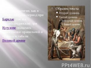 Русская стратегия, как в добородинский период приБарклае, так и в послебородинс