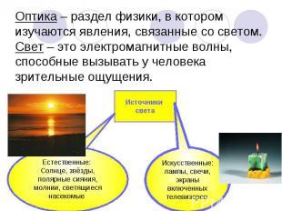 Оптика – раздел физики, в котором изучаются явления, связанные со светом.Свет –