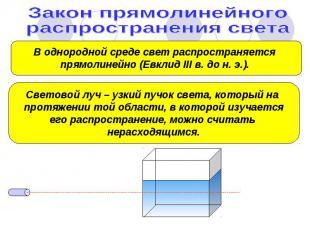 Закон прямолинейного распространения света В однородной среде свет распространяе