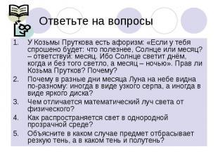 Ответьте на вопросы У Козьмы Пруткова есть афоризм: «Если у тебя спрошено будет: