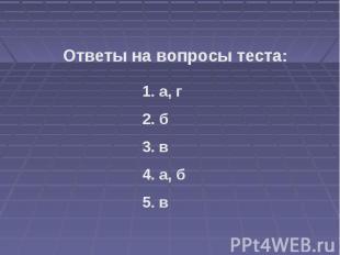 Ответы на вопросы теста: а, г б в а, б в