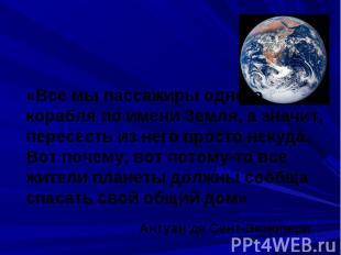 «Все мы пассажиры одного корабля по имени Земля, а значит, пересесть из него про