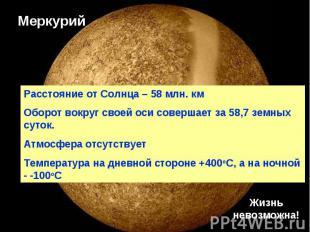 Меркурий Расстояние от Солнца – 58 млн. км Оборот вокруг своей оси совершает за