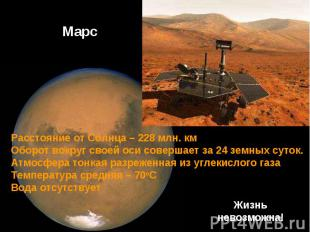 Расстояние от Солнца – 228 млн. км Оборот вокруг своей оси совершает за 24 земны
