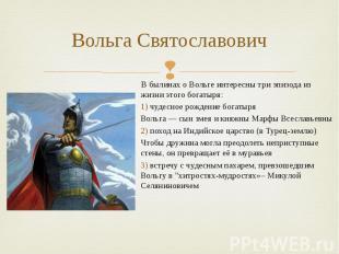Вольга Святославович В былинах о Вольге интересны три эпизода из жизни этого бог