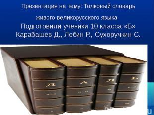 Презентация на тему: Толковый словарь живого великорусского языка Подготовили уч