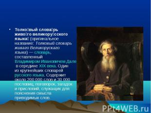 Толковый словарь живого великорусского языка (оригинальное название: Толковый сл