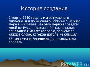 3 марта 1819 года… мы выпущены в мичмана, и я по желанию написан в Чёрное море в