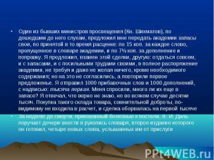 Один из бывших министров просвещения (Кн. Шихматов), по дошедшим до него слухам,