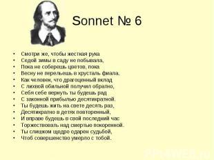 Sonnet № 6 Смотри же, чтобы жесткая рукаСедой зимы в саду не побывала,Пока не со