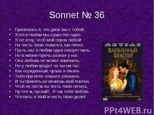 Sonnet № 36 Признаюсь я, что двое мы с тобой,Хотя в любви мы существо одно.Я не