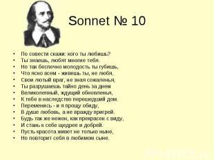 Sonnet № 10 По совести скажи: кого ты любишь?Ты знаешь, любят многие тебя.Но так