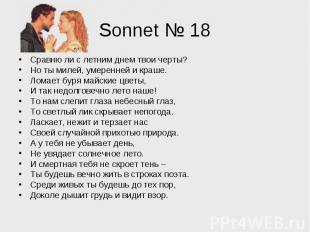 Sonnet № 18 Сравню ли с летним днем твои черты?Но ты милей, умеренней и краше.Ло