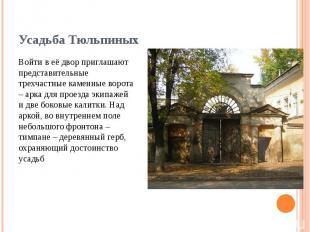 Войти в её двор приглашают представительные трехчастные каменные ворота – арка д