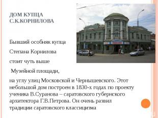 Бывший особняк купца Степана Корнилова стоит чуть выше Музейной площади, на углу