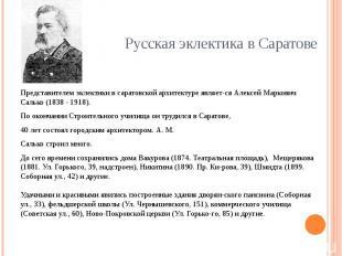 Представителем эклектики в саратовской архитектуре является Алексей Маркович Сал