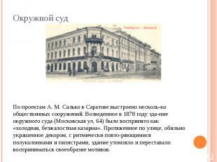 По проектам А. М. Салько в Саратове выстроено несколько общественных сооружений.
