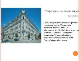 Управление железной дороги Столь же критически было встречено громадное здание У