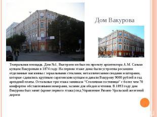 Театральная площадь. Дом №1. Выстроен он был по проекту архитектора А.М. Салько