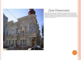 В 1890 году архитектор А.М. Салько соорудил на Немецкой улице двухэтажное жилое