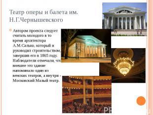 Театр оперы и балета им. Н.Г.Чернышевского Автором проекта следует считать молод