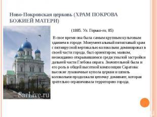Ново-Покровская церковь (ХРАМ ПОКРОВА БОЖИЕЙ МАТЕРИ) (1885. Ул. Горького, 85) В
