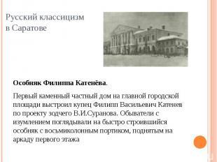 Русский классицизмв Саратове Особняк Филиппа Катенёва.Первый каменный частный до