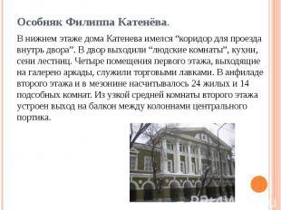 """В нижнем этаже дома Катенева имелся """"коридор для проезда внутрь двора"""". В двор в"""