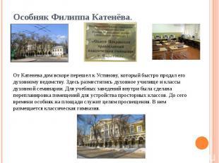 Особняк Филиппа Катенёва. От Катенева дом вскоре перешел к Устинову, который быс