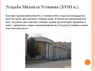 Усадьба Михаила Устинова (XVIII в.). Богатый саратовский купец М.А.Устинов в 80-
