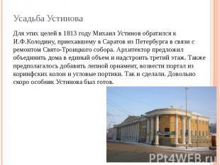 Для этих целей в 1813 году Михаил Устинов обратился к И.Ф.Колодину, приехавшему