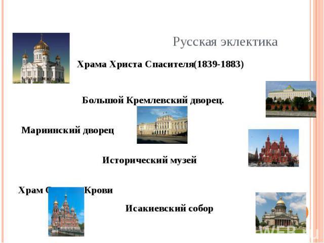 Храма Христа Спасителя(1839-1883) Большой Кремлевский дворец.  Мариинский дворец Исторический музейХрам Спас на Крови Исакиевский собор