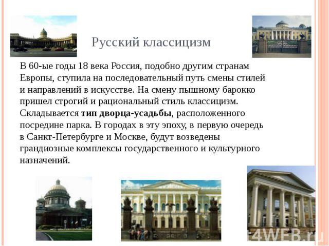 В 60-ые годы 18 века Россия, подобно другим странам Европы, ступила на последовательный путь смены стилей и направлений в искусстве. На смену пышному барокко пришел строгий и рациональный стиль классицизм. Складывается тип дворца-усадьбы, расположен…