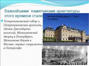 Важнейшими памятниками архитектуры этого времени стали Петропавловский собор и П