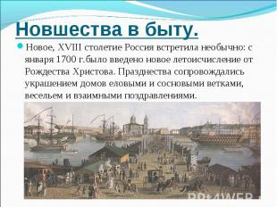 Новшества в быту. Новое, XVIII столетие Россия встретила необычно: с января 1700