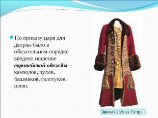 По приказу царя для дворян было в обязательном порядке введено ношение европейск