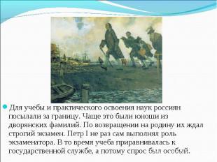 Для учебы и практического освоения наук россиян посылали за границу. Чаще это бы